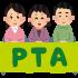 PTA役員決めの上手な断り方を、理由と文例を挙げてご紹介!